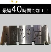 大型×高精度機械加工
